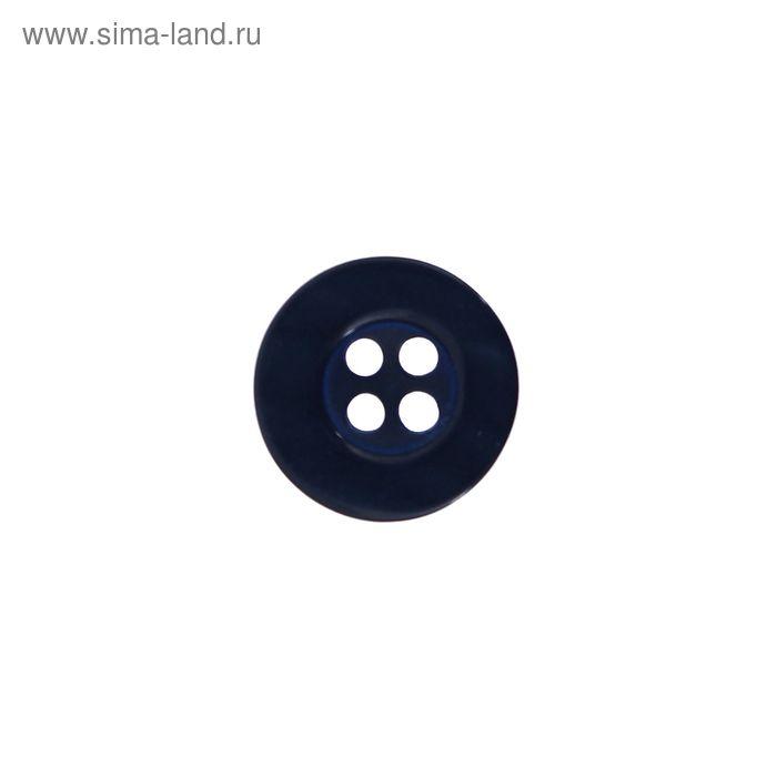 Пуговица, 4 прокола, 13мм, цвет тёмно-синий