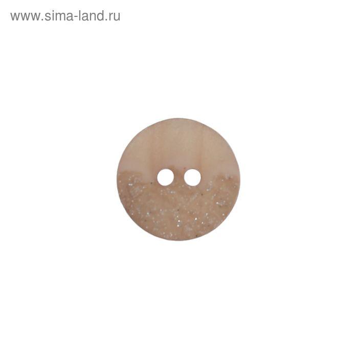 Пуговица, 2 прокола, 15мм, №567, цвет бежевый