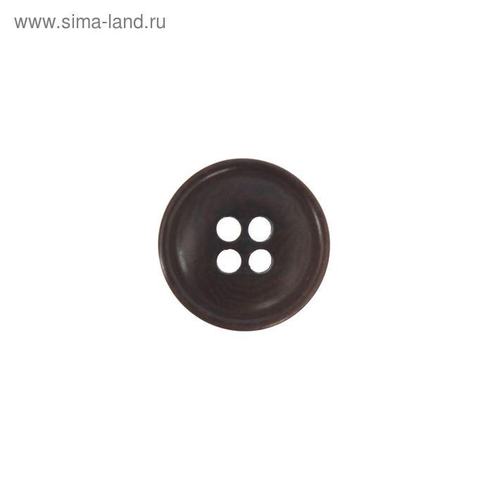 Пуговица, 4 прокола, 15мм, №568, цвет тёмно-коричневый