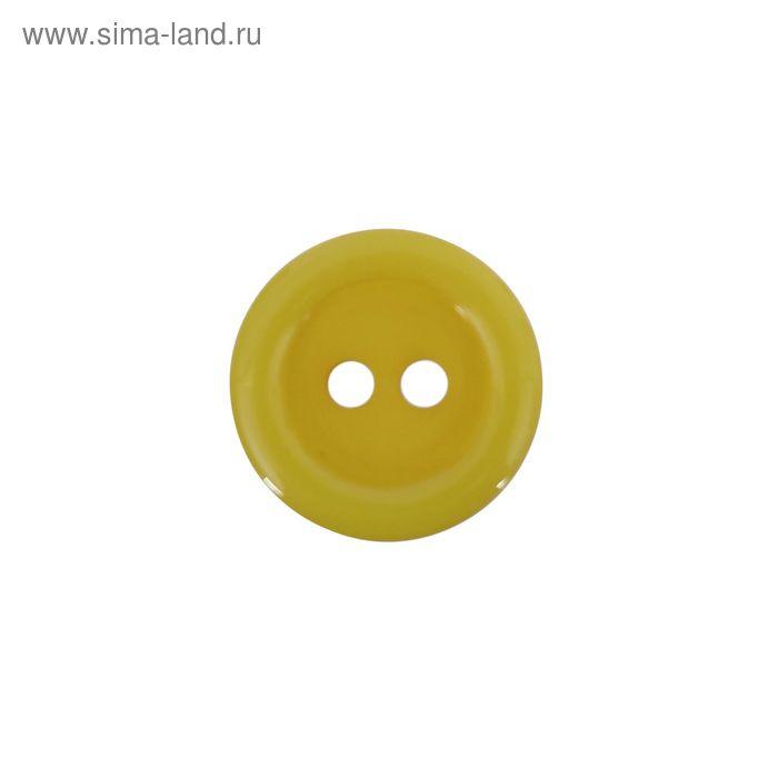 Пуговица, 2 прокола, 13мм, жёлтый