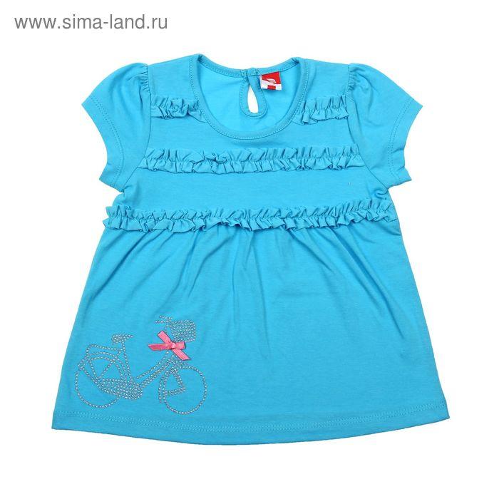 Футболка для девочки, рост 116 см (60), цвет бирюзовый (арт. CAK 61172)