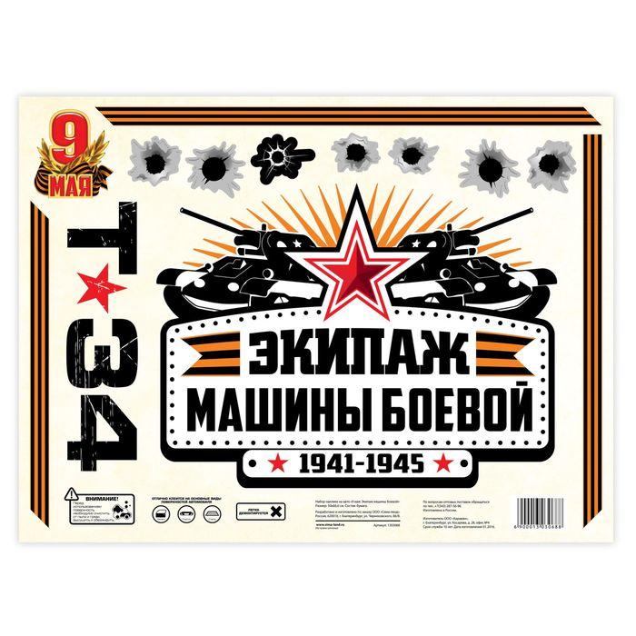 """Набор наклеек на авто """"9 мая: Экипаж машины боевой"""""""
