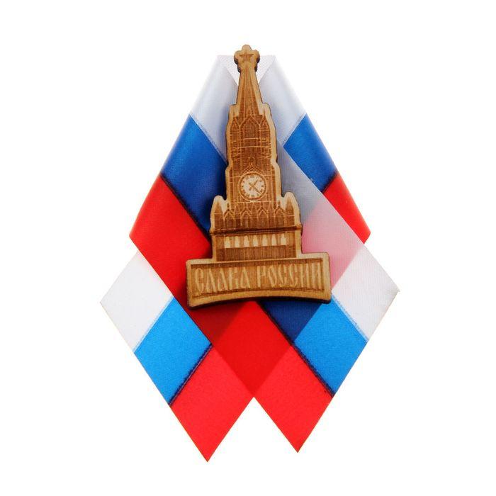"""Значок """"Слава России. Спасская башня"""""""