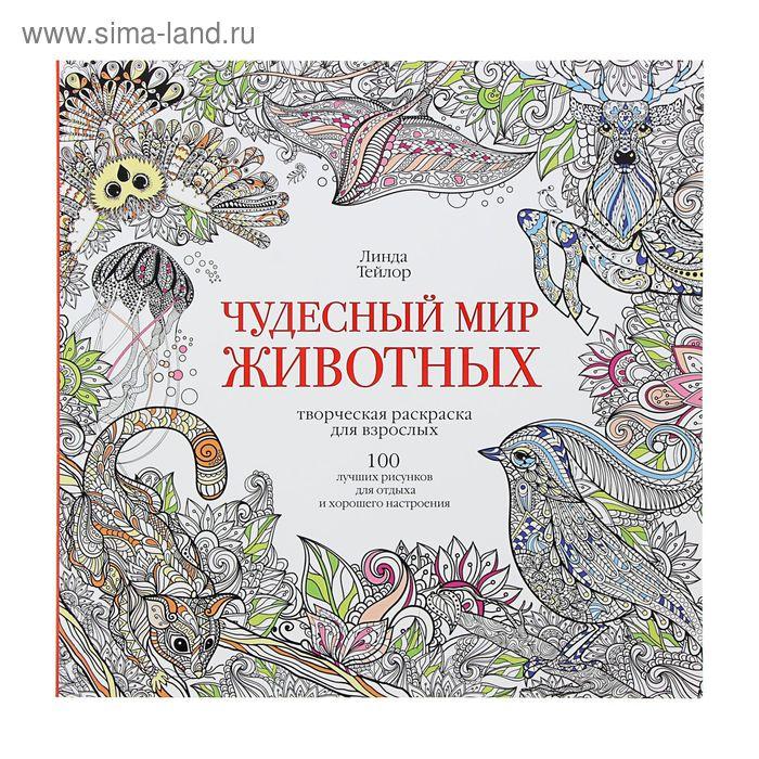 """Раскраски для взрослых """"Чудесный мир животных"""". Автор: Тейлор Л."""