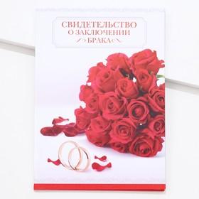 Папка для свидетельства о заключении брака «Красные розы», 17 х 23 см