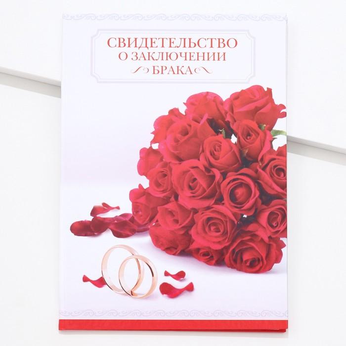 """Папка под свидетельство о заключении брака """"Красные розы"""""""