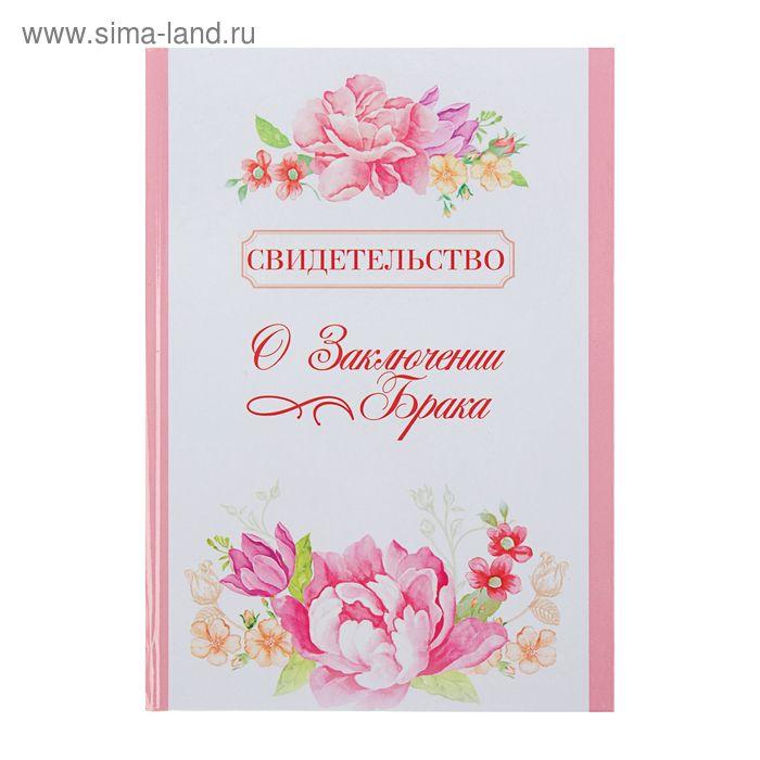 """Папка под свидетельство о заключении брака """"Акварельные цветы"""""""