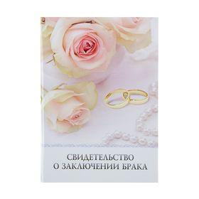 """Папка под свидетельство о заключении брака """"Розы и кольца"""""""