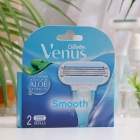 Сменные кассеты Gillette Venus, 3 лезвия, 2 шт