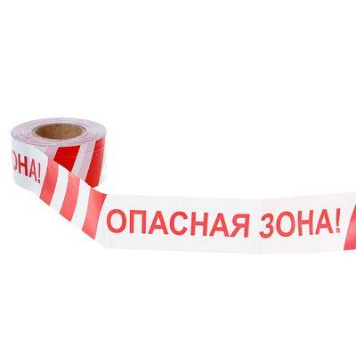 """Лента оградительная """"Опасная зона"""", красно-белая, ширина 7,5 см, 250 м"""