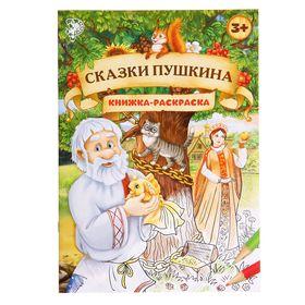 Раскраска «Сказки Пушкина», 16 стр., формат А4
