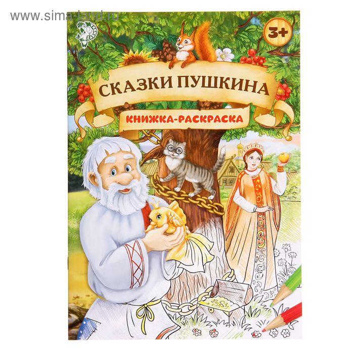 """Книжка-раскраска """"Сказки Пушкина"""""""