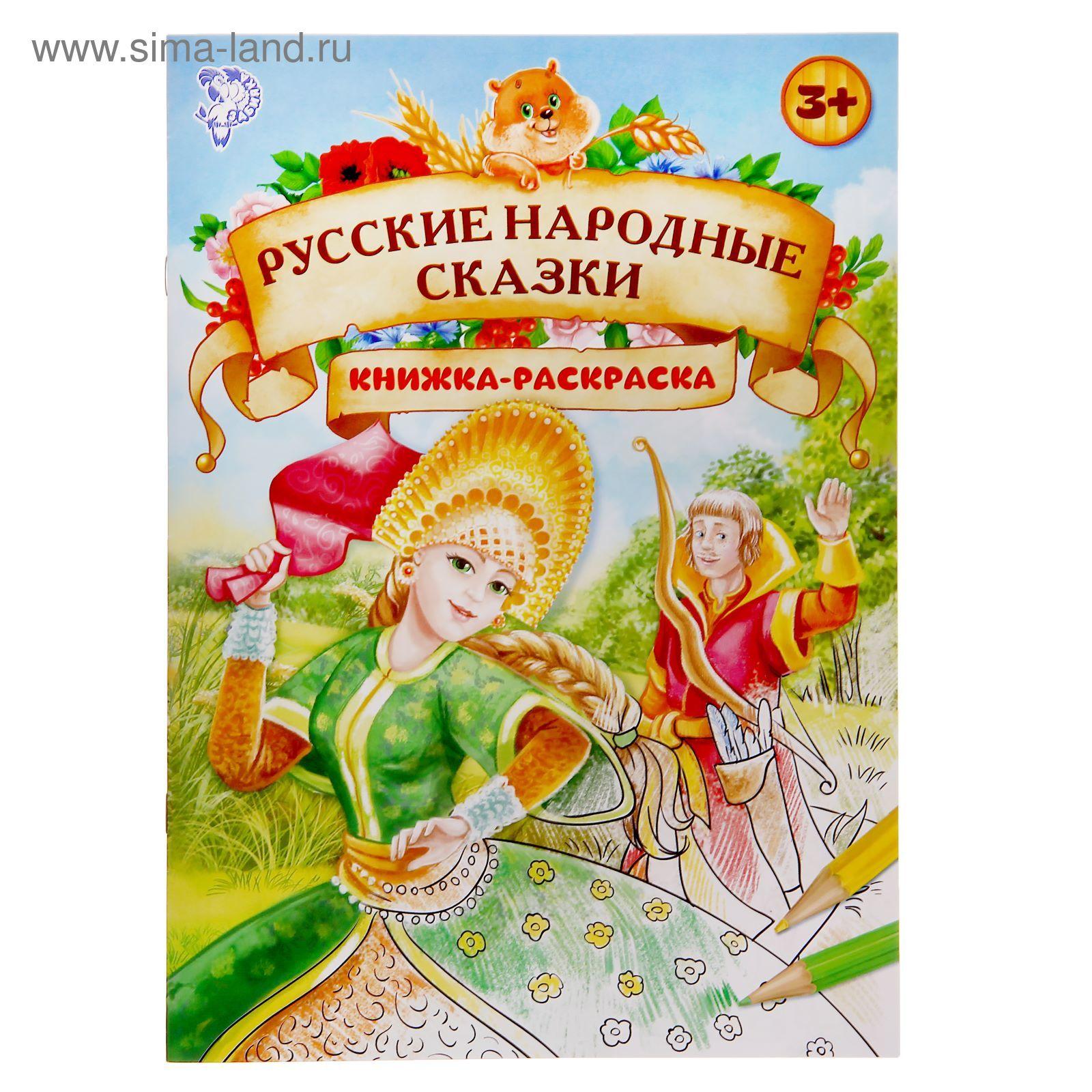 раскраска русские народные сказки формат а4 1337381