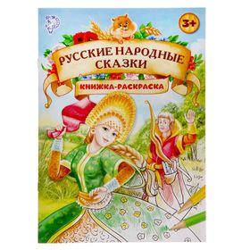 Раскраска «Русские народные сказки», 16 стр., формат А4 *