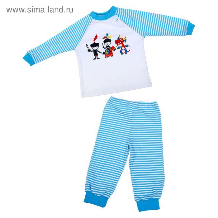 """Пижама для мальчика """"Рыцари"""", рост 92 см (52), цвет синий/белый 3246"""