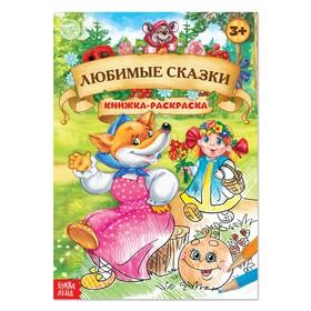 Раскраска «Любимые сказки», 16 стр., формат А4 *