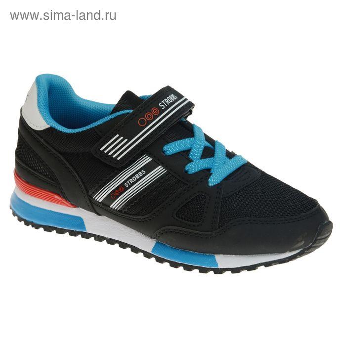 Кроссовки подростковые STROBBS, цвет чёрный, размер 33 (арт. N1554-3)