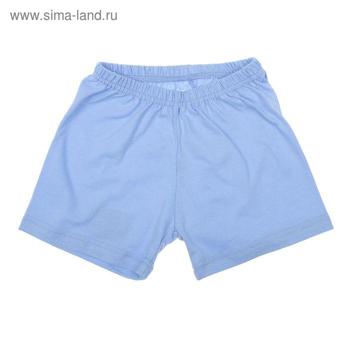 Шорты детские Platoshka, цвет голубой, рост 110 см