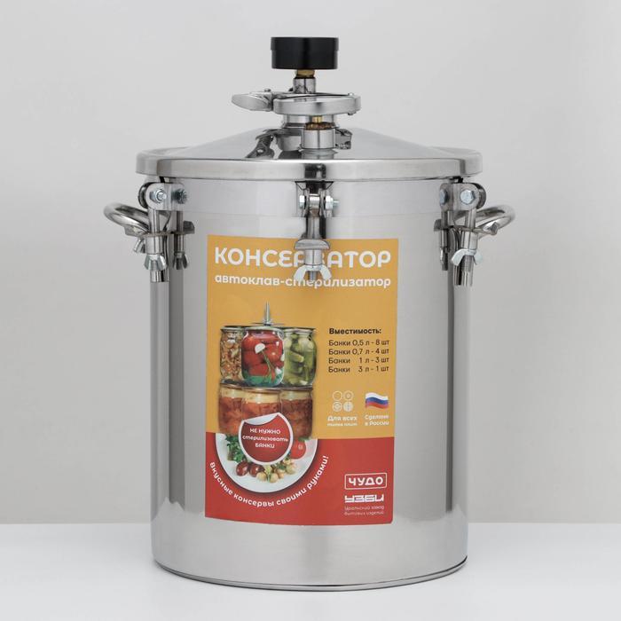 Автоклав-стерилизатор «Консерватор», 14 л, манометр, термометр, клапан сброса давления