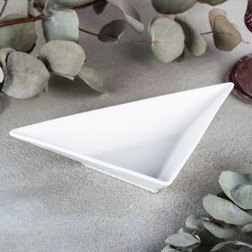 Блюдо треугольное 18,5 см