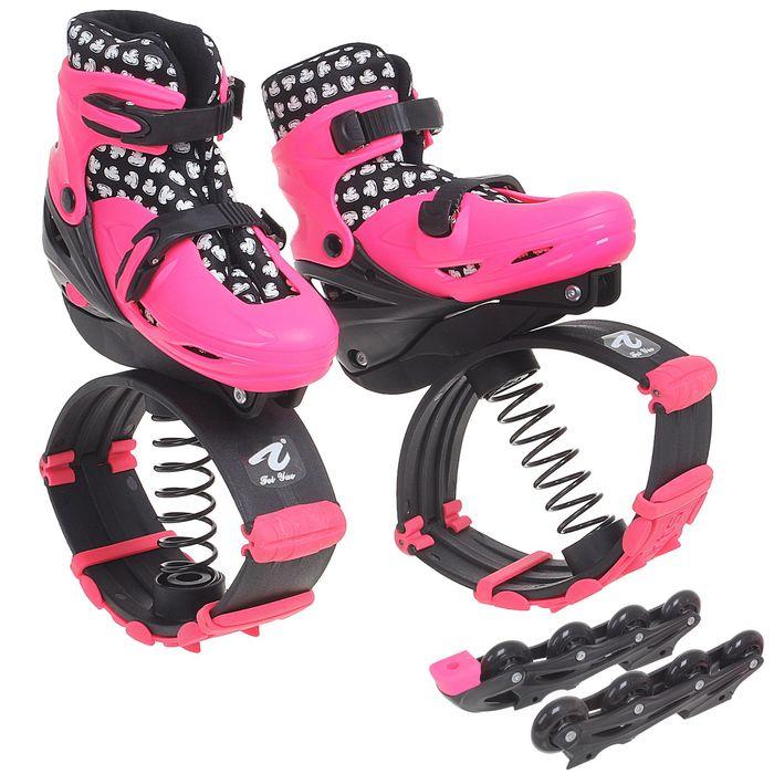 Ботинки для фитнеса прыгающие со сменной роликовой платформой ABEC 7, PU р. 30-34, цвет розовый 12