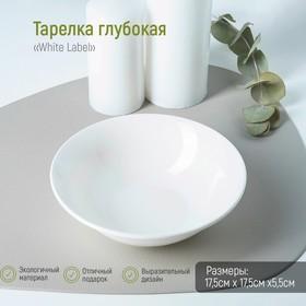 Тарелка глубокая 17,5 см White Label, 650 мл Ош