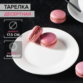 Тарелка десертная с утолщённым краем White Label, d=17,5 см, цвет белый