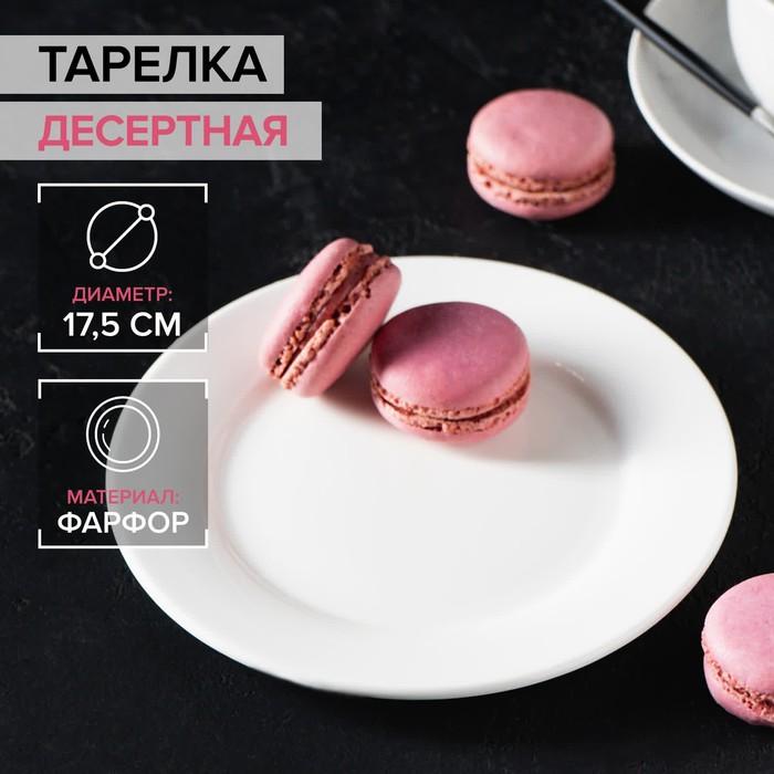 Тарелка десертная с утолщённым краем White Label, d=17,5 см, цвет белый - фото 308066766