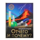 Энциклопедия «Отчего и почему?»