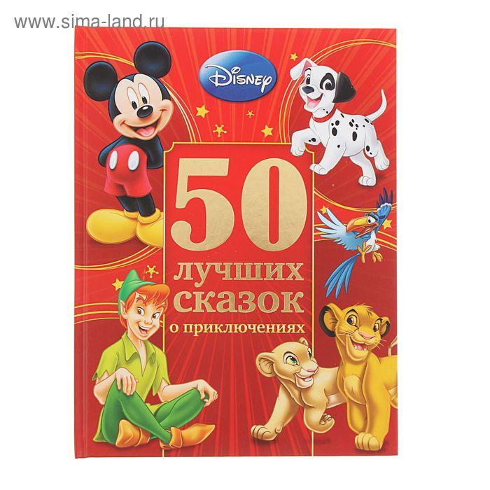 50 лучших сказок о приключениях Disney