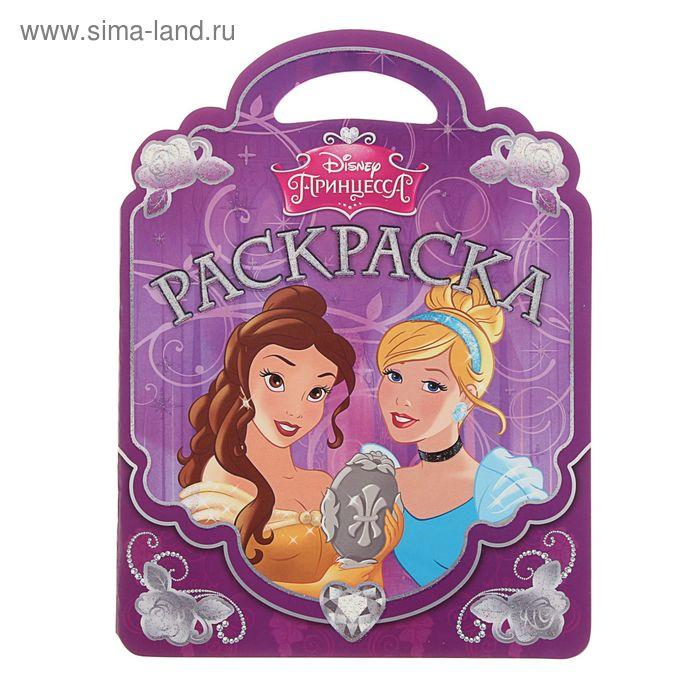 Раскраска-сумочка. Принцессы №1503 Disney