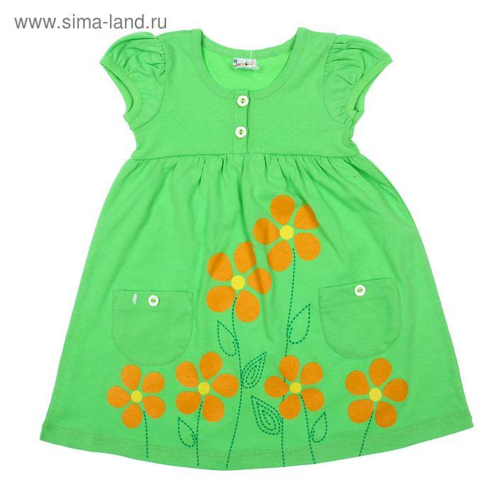 Платье для девочки с коротким рукавом, рост 92 см, цвет зелёный (арт. AZ-749)