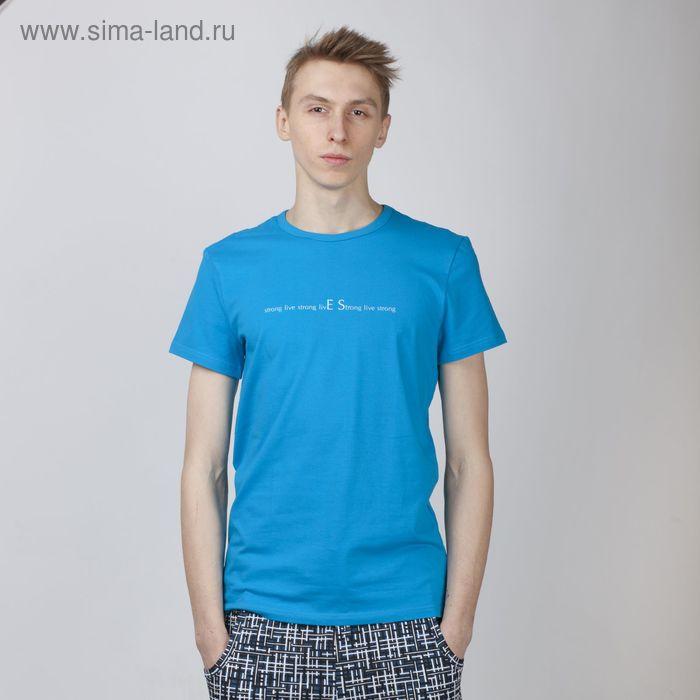 Футболка мужская Р107336 голубой, рост 182-188 см, р-р 48