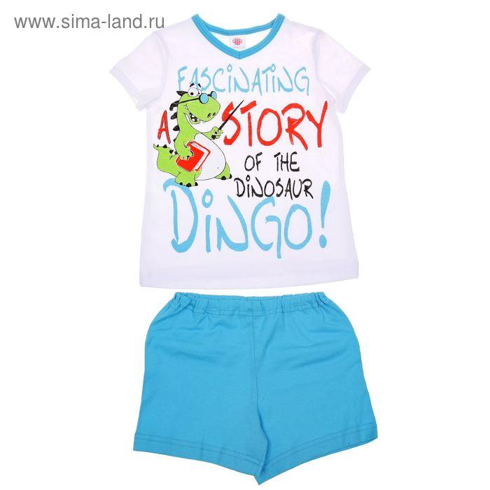 """Пижама для мальчика """"Динго-учитель"""", рост 92-98 см (26), цвет бирюза Р207750_М"""