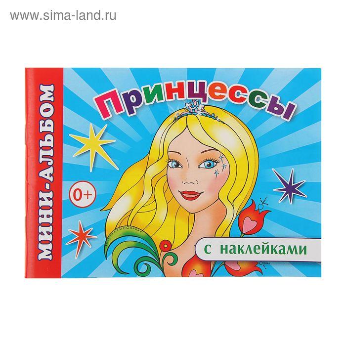 Мини-альбом с наклейками Принцессы 48стр 20,5*28см