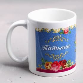 "Кружка ""Татьяна"" 330 мл"