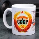"""Кружка """"Рожденный в СССР"""" 330 мл, сублимация"""