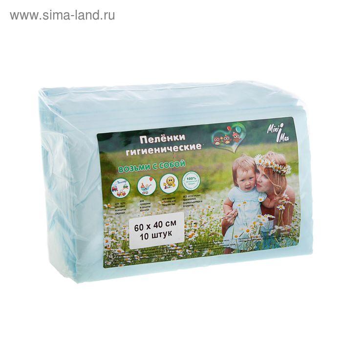 Пелёнки детские MiniMax 60x40 см, 10 шт