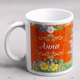 """Кружка """"Анна"""" 330 мл"""