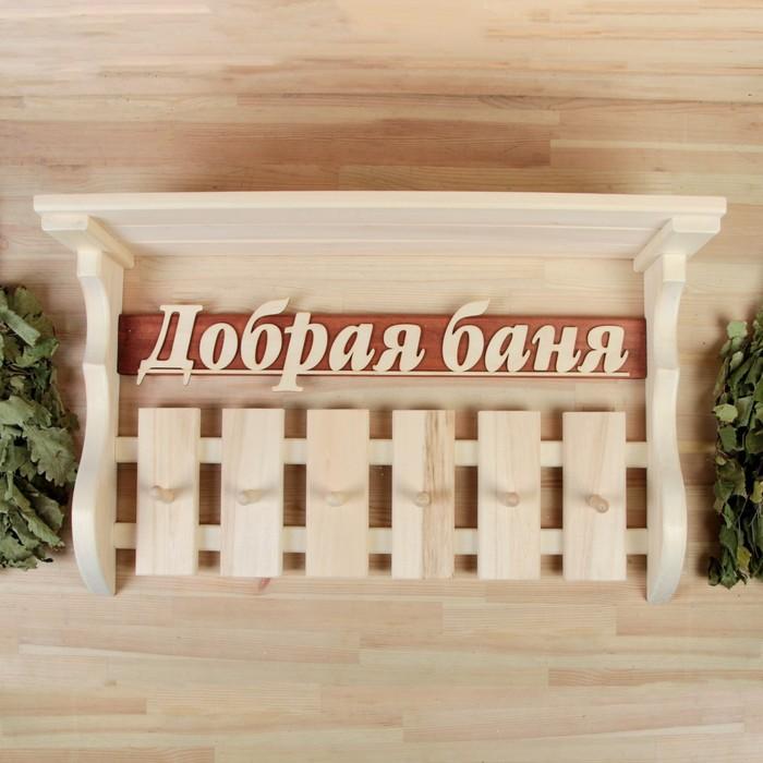 "Вешалка-полка ""Добрая баня"", 6 крючков, липа"