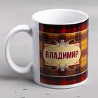 """Кружка """"Владимир"""" 330 мл, сублимация"""