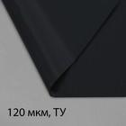 Плёнка полиэтиленовая, техническая, толщина 120 мкм, 3 × 100 м, рукав (1,5 м ×2), чёрная, 2 сорт