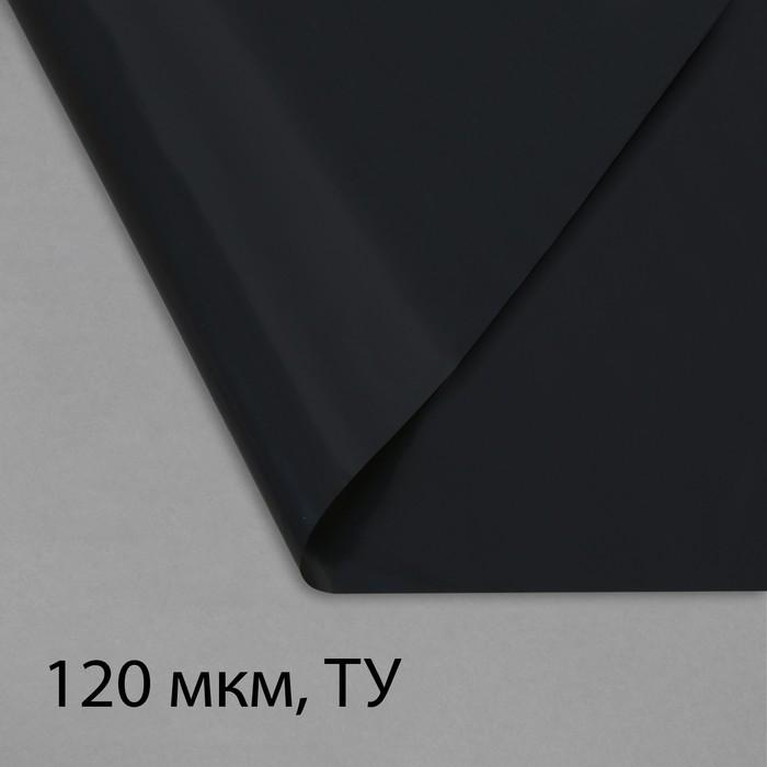 Плёнка полиэтиленовая, техническая, толщина 120 мкм, 3 × 100 м, рукав, чёрная