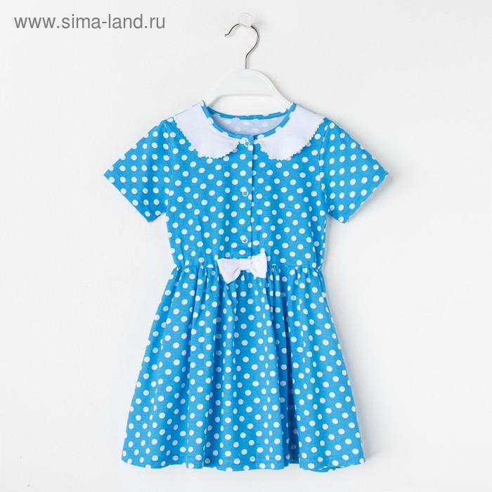 """Платье для девочки """"Каникулы"""", рост 98 см (52), цвет бирюзовый, белый горох (арт. ДПК949001н)"""