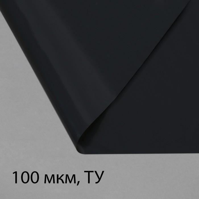 Плёнка полиэтиленовая, техническая, толщина 100 мкм, 3 × 100 м, рукав, чёрная