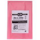 Плёнка полиэтиленовая, светостабилизированная, 10 х 3 м, толщина 120 мкм, розовая