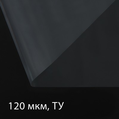 Плёнка полиэтиленовая, 3 х 5 м, толщина 120 мкм