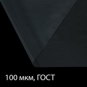 Плёнка полиэтиленовая, толщина 100 мкм, 3 × 10 м, рукав (1,5 м × 2), прозрачная, 1 сорт, ГОСТ 10354-82