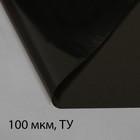 Плёнка полиэтиленовая, техническая, толщина 100 мкм, 3 × 10 м, рукав (1,5 м × 2), чёрная, 2 сорт, Эконом 50 %