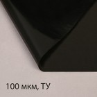 Плёнка полиэтиленовая, 10 х 3 м, толщина 100 мкм, цвет МИКС